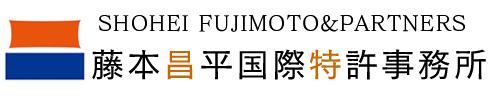 藤本昌平国際特許事務所