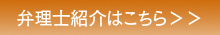 藤本昌平国際特許事務所弁理士紹介はこちら